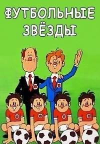 Футбольные звезды (1974)