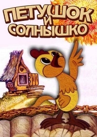 Петушок и солнышко (1974)