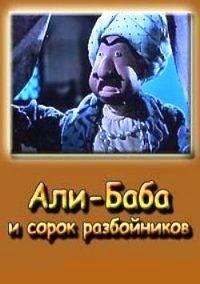 Картинка к мультфильму Али-баба и сорок разбойников (1959)