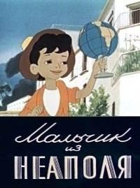 Картинка к мультфильму Мальчик из Неаполя (1958)