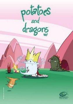 Картофелины и драконы