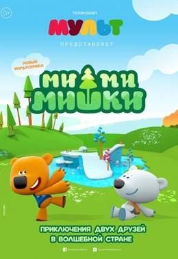 Картинка к мультфильму Ми-ми-мишки / мимимишки