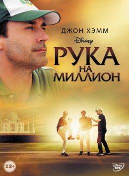 Рука на миллион 720 HD (2014)