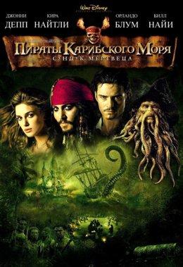 Пираты Карибского моря: Сундук мертвеца 720 HD (2006)