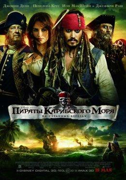 Пираты Карибского моря: На странных берегах 720 HD (2011)