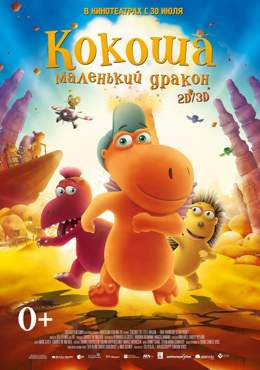 Кокоша – маленький дракон HD (2017)