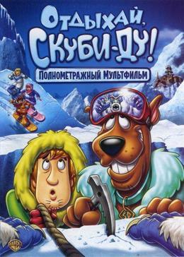 Отдыхай, Скуби-Ду (2007)