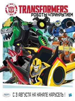 Трансформеры: Роботы под прикрытием 1,2,3 сезон смотреть онлайн