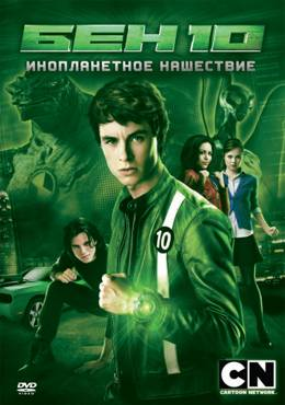 Картинка к мультфильму Бен 10: Инопланетное нашествие (2009)