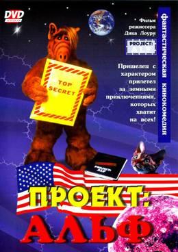 Проект: Альф (2009)
