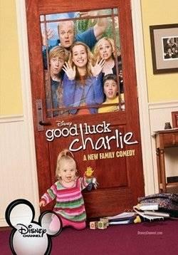 Держись, Чарли! / Good Luck Charlie Disney