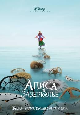 Алиса в Зазеркалье (2016) Disney
