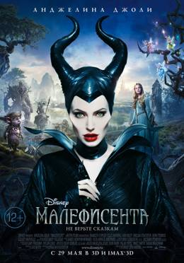 Малефисента (2014) Disney смотреть онлайн