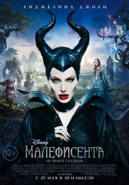 Малефисента (2014) Disney