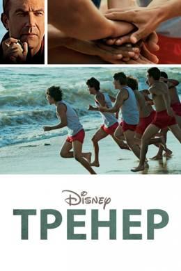 Тренер (2015) Disney