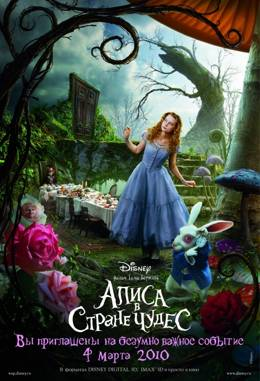 Алиса в стране чудес (2010) Disney