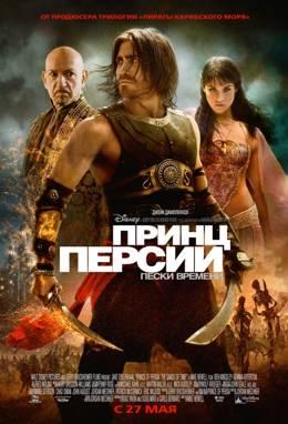 Принц Персии: Пески времени (2010) Disney