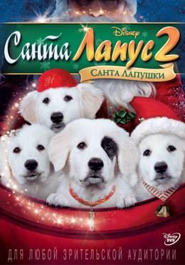 Санта Лапус 2: Санта лапушки (2012) Disney