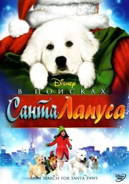 В поисках Санта Лапуса  (2010) Disney смотреть онлайн