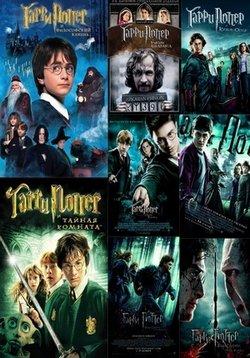 Картинка к мультфильму Гарри Поттер все части и все серии HD