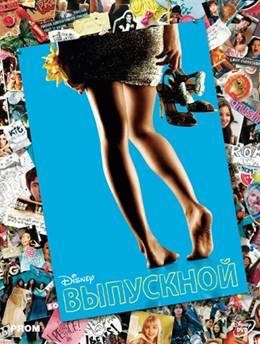 Выпускной (2011) Disney
