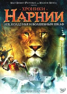 Хроники Нарнии: Лев, ведьма и платяной шкаф (2005) Disney
