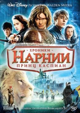 Хроники Нарнии: Принц Каспиан (2008) Disney