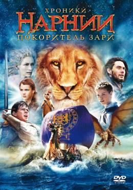Хроники Нарнии: Покоритель Зари (2010) Disney смотреть онлайн
