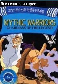 Воины мифов - хранители легенд
