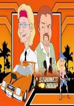 Картинка к мультфильму Строкер и Хуп