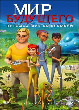 Мир будущего (2007)