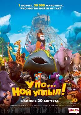 Упс ной уплыл / Ooops! Noah is Gone (2015)