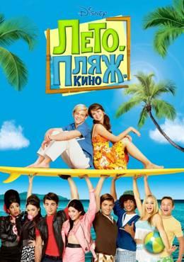 Лето. Пляж. Кино (2013)