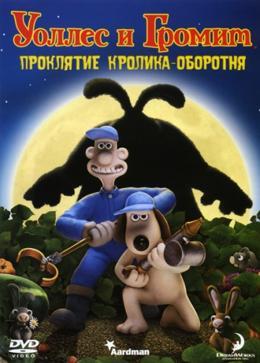 Картинка к мультфильму Уоллес и Громит: Проклятие кролика-оборотня