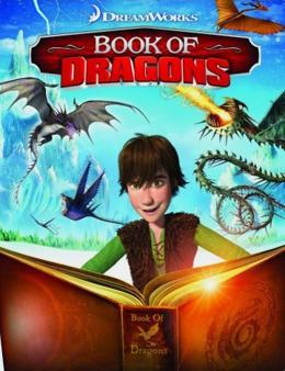 Книга драконов (2011)