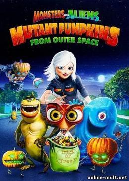 Монстры против овощей (2009)
