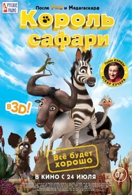 Король сафари (2013) смотреть онлайн