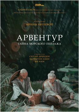 Арвентур: тайна морского пейзажа. Россия