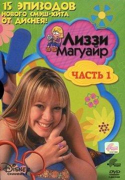Лиззи Магуайр 1,2 сезон