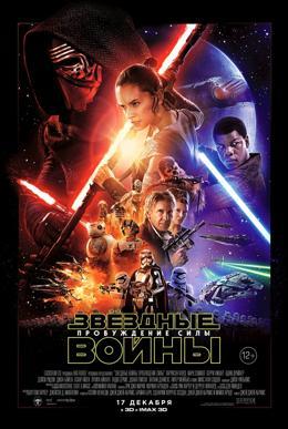 Звёздные войны: Пробуждение силы (2016)