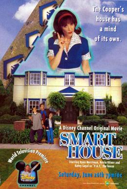 Умный дом (1999)