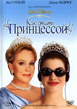 Картинка к мультфильму Как стать принцессой (2001)