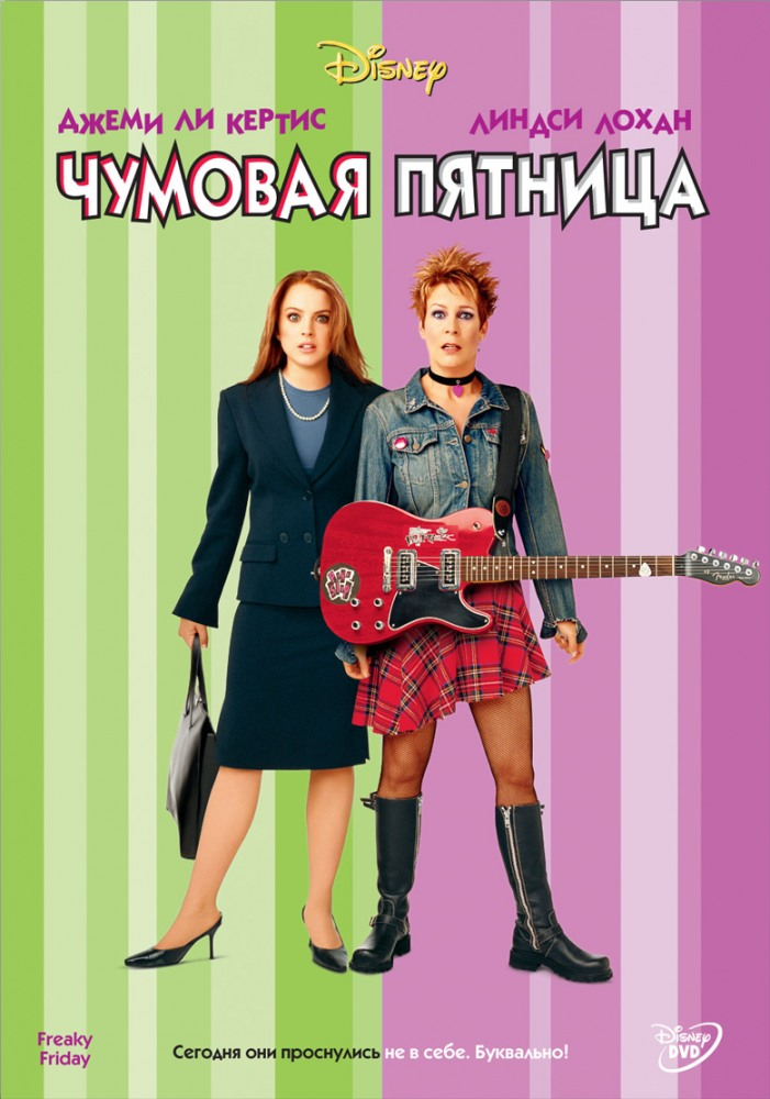 Чумовая пятница (2003)