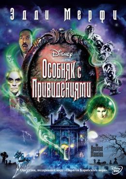 Особняк с привидениями (2003)
