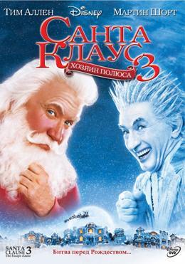 Санта Клаус 3: Хозяин полюса (2006)