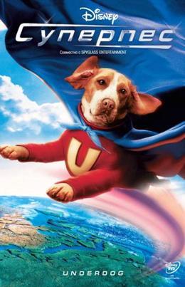 Суперпёс (2007 год)