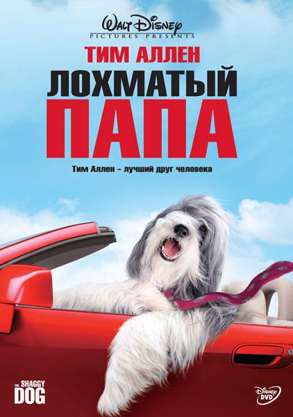 Лохматый папа (2006 год)