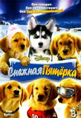 Снежная пятёрка (2008)