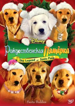Рождественская пятерка (2009) смотреть онлайн