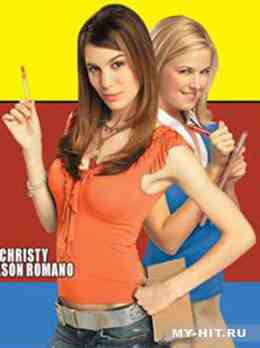 Школьные секреты (2005)